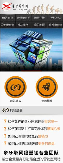 营销型手机网站建设