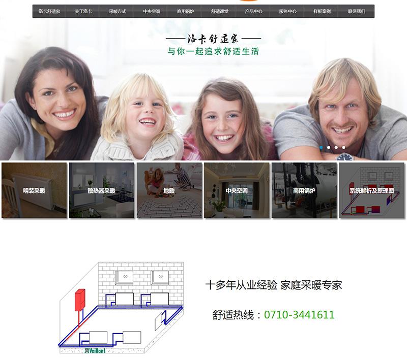 亚博ios网站运营案例_襄阳洛卡暖通