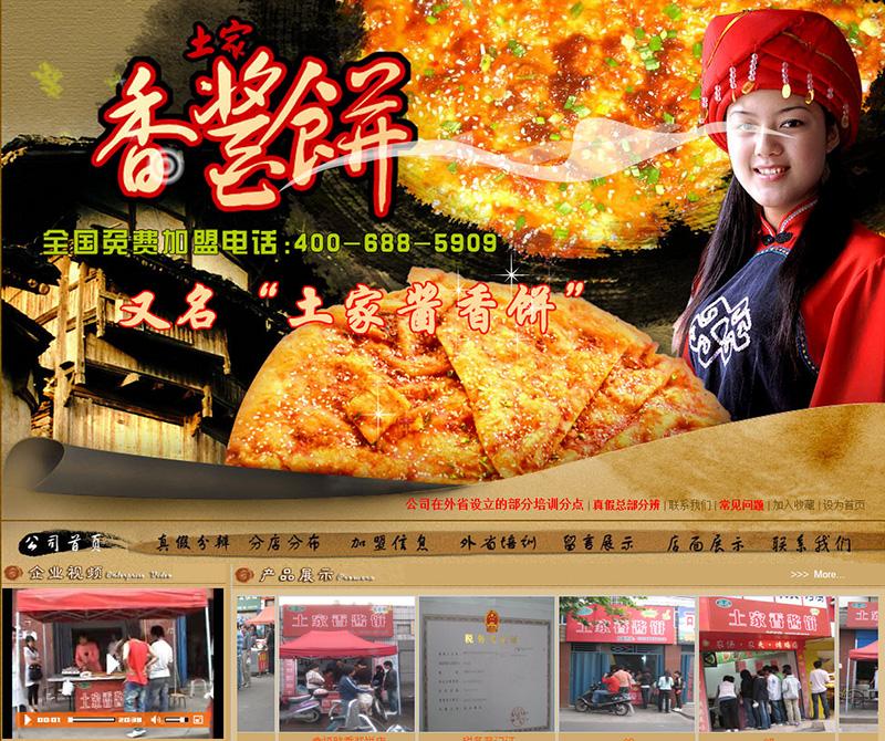 亚博ios网站运营案例_土家香酱饼