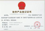 亚博ios软件产品登记证书