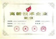 高新技术企业荣誉证书