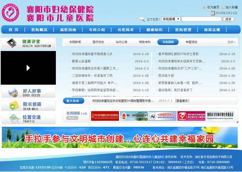 襄阳市妇幼保健院官方网站案例展示