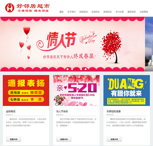 襄阳好邻居连锁超市有限公司网站案例展示