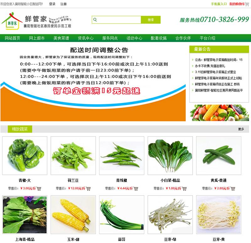 湖北鲜管家官方网站案例展示