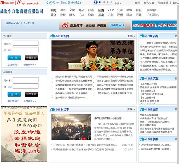 湖北小白象商贸有限公司官方网站案例展示